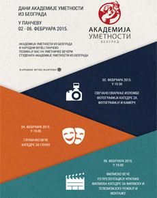 Dani Akademije u Pancevu