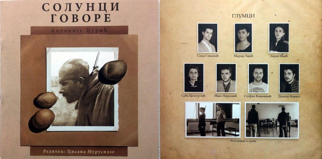 Fotografije u katalogu za predstavu Solunci govore 7