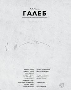 Galeb-1