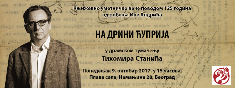 Ivo andric pozivnica knjizevno vece